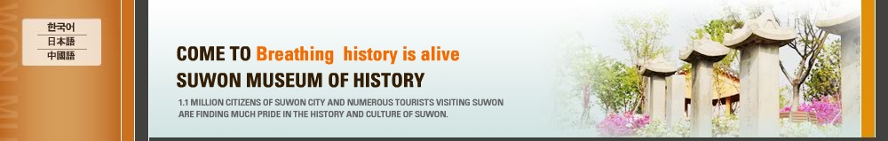 Come to Breathing  history is alive suwon museum of history